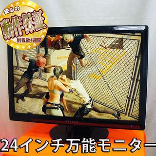 ★24インチワイドモニター★万能接続モニター