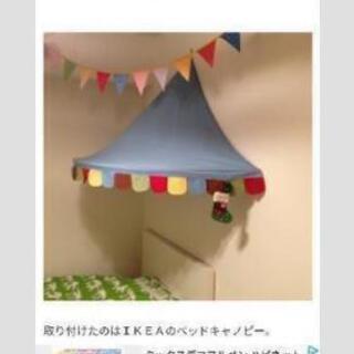 IKEA キャノピー ベッドテント