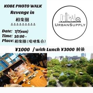 Photo Walk in KOBE📸