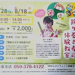 子どもチャレンジ‼飾り巻き寿司体験教室  ~ 夏休みの自由研究に...
