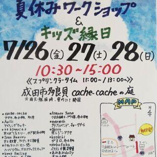 7/26.27.28 cache-cache ハンドメイドマーケ...