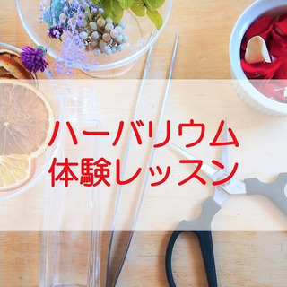 7月20日☆夏のハーバリウム体験レッスン - 蘇我コミュニティー...