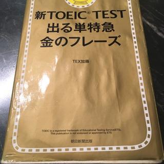 新TOEIC TEST 出る単特急金のフレーズ