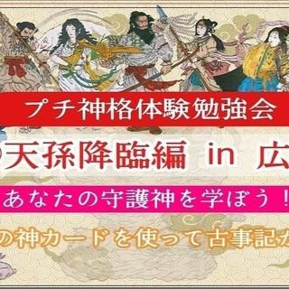 守護神無料鑑定!八百万の神 プチ神格体験勉強会⑤ in 広島 7/14