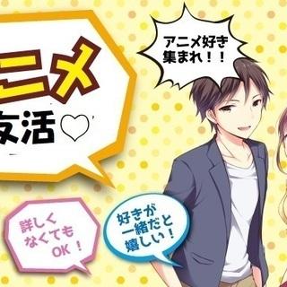 【友活♡】8月31日(土)15時♡アニメ&声優が好き♡好き…
