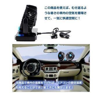 【熱中症対策:新品】サーキュレーター 車 扇風機 ツインファン