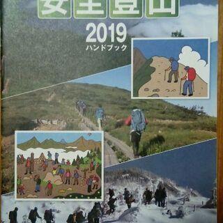 安全登山2019ハンドブック【無料0円】で差し上げます