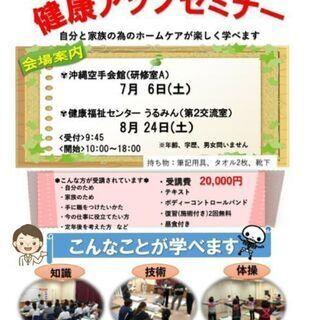 健康アップセミナー開催!!