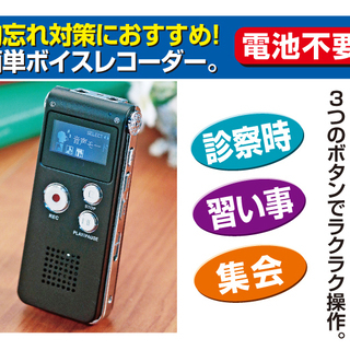 【新品: 未使用品】押すだけ デジタル 録音機 ICレコーダー