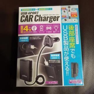 USB 4ポートカーチャージャー