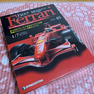 値下げ♡週刊フェラーリF2007ラジコンカー