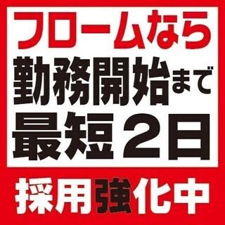【羽咋郡志賀町×1,200円】繊維製品の出荷作業のお手伝い
