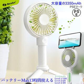 【熱暑対策】usb扇風機 ハンディ扇風機