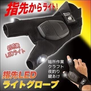 【便利:新品】指先LEDライトグローブ