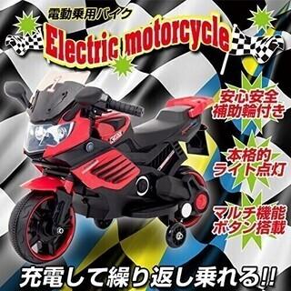 子供用 電動 乗用 バイク 【新品】