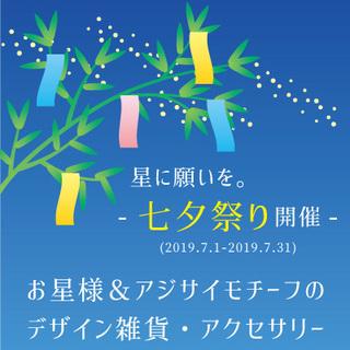 七夕祭り開催中(7.1~7.31)神戸の雑貨屋 ~輸入雑貨とハンド...