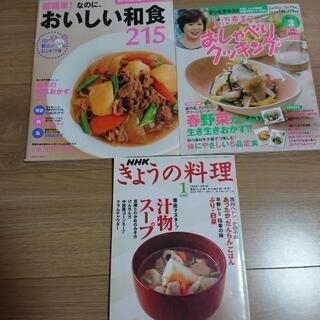 料理本 和食 など