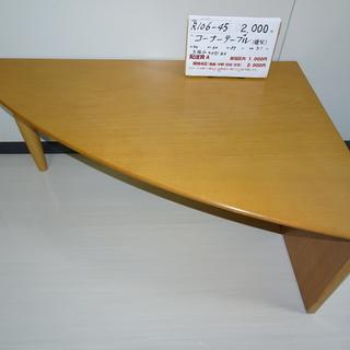 コーナーテーブル(鎌形)(R106-45)