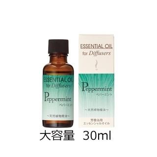 新品✨生活の木 - 芳香浴用エッセンシャルオイル ペパーミント