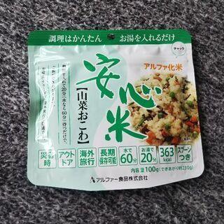 【済】安心米 山菜おこわ 非常食