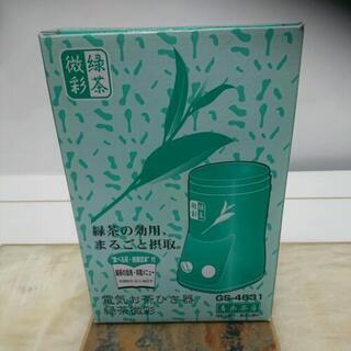 電気お茶ひき器 緑茶微彩 喜楽茶房 ツインバードす