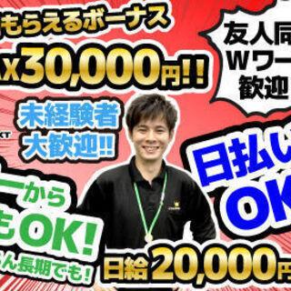 【軽作業STAFF】<案件多数:単発OK>未経験歓迎カンタンワー...