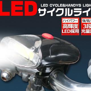 高輝度LEDサイクルライト【新品】