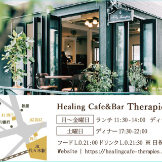 healing cafe & bar  Therapies-セラ...