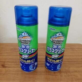 ガラスクリーナー 480ml 2本 長期保管品
