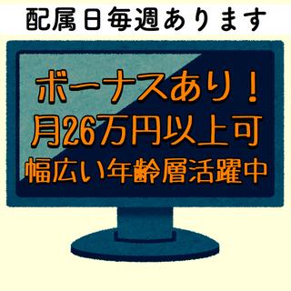 【簡単軽作業】即就業即入寮可!月26万以上可・年20万円ボ…