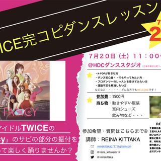 【第二回】TWICEダンス完コピレッスン