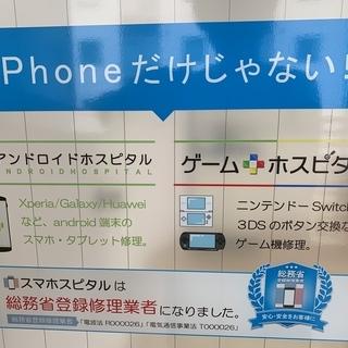 スマートフォン・ゲーム・タブレットの修理・買取はスマホスピタルま...