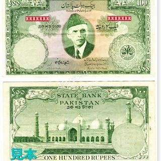 流通中止、100ルピー、パキスタン、バングラデシュ 紙幣、旧札、...