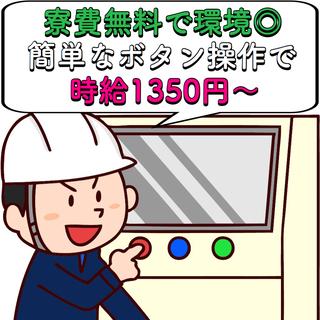 【寮費無料】軽作業で高収入!ボタンを押すだけの機械オペレーター・検...