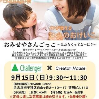 9月15日9時半~ キッズマネースクール@CREATOR HOUSE