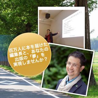 「編集長と出版なんでも相談会」→第1回目*7/20 14時〜18時...