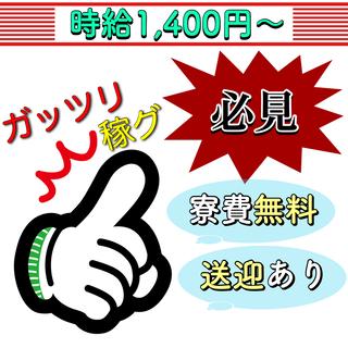時給1400円スタート【寮費無料★送迎あり】大手メーカーでの製造...