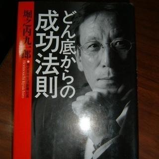 書籍・どん底からの成功法則