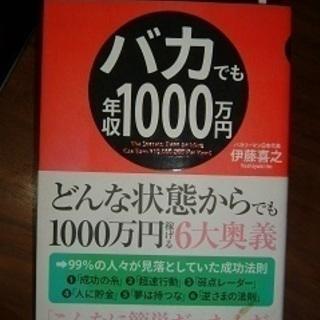 書籍・バカでも年収100万円