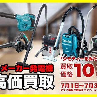 【ブロワ・集塵機 高価買取】7月末までの期間限定です!