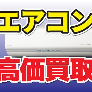 ☆★エアコン高価買取!出張買取サービス有★☆