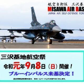 時給1500円 三沢航空祭 9月8日 アルバイト イベント