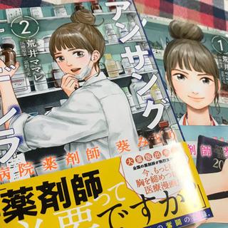 今、人気新刊!アンサングシンデレラ 1.2巻セット