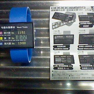 鉄道発車標ウォッチ 新幹線タイプ