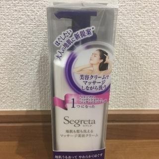 【未開封】Segretaマッサージ美容クリーム