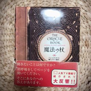 定価1944円。 鏡リュウジ監修本