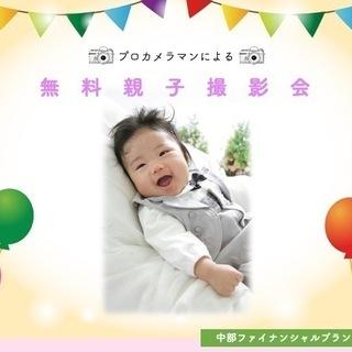 ★8/3豊田市駅1分!無料親子撮影会★10カットデータも無料でプ...