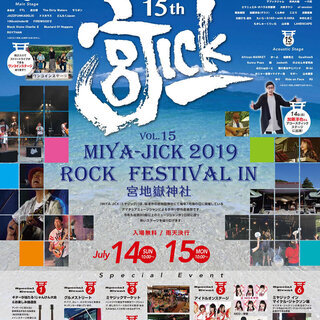 MIYA-JICK 2019 Rock Festival in 宮地嶽神社 Vol.15の画像