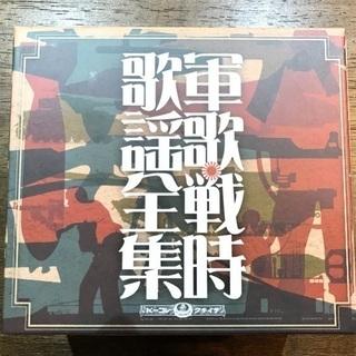 終活⑩ 軍歌戦時歌謡全集 中古美品
