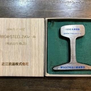 終活⑱ 近江鉄道記念レール 中古美品